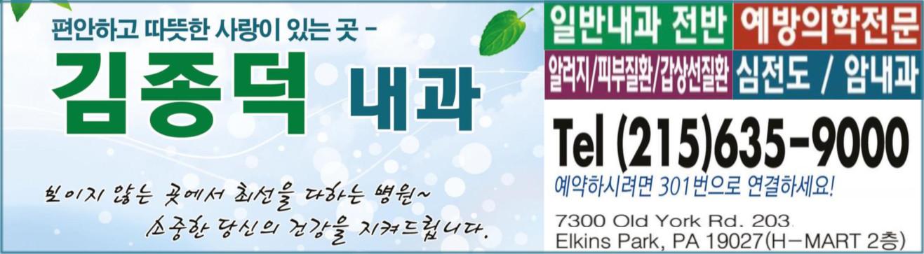 김종덕내과-1