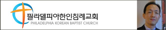 필라한인침례