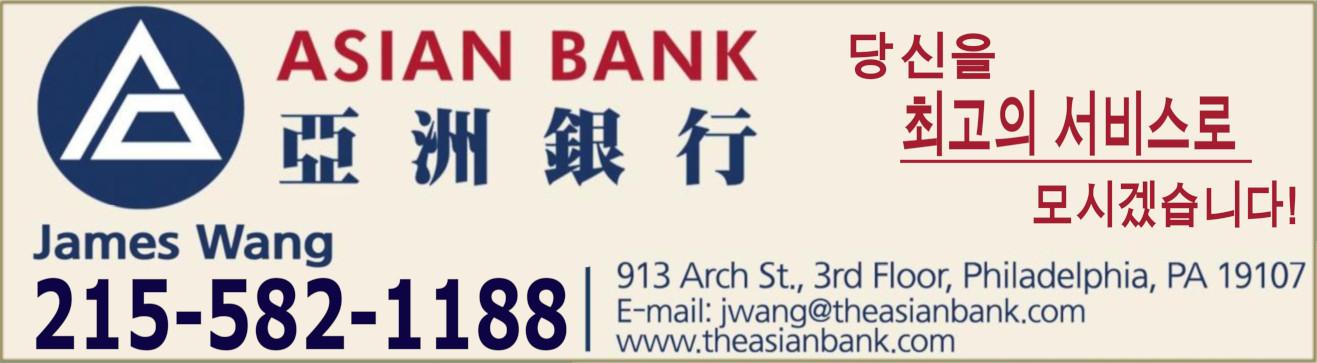 Asian Bank-1