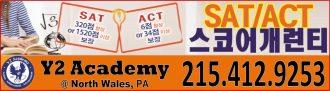Y2 Academy-2