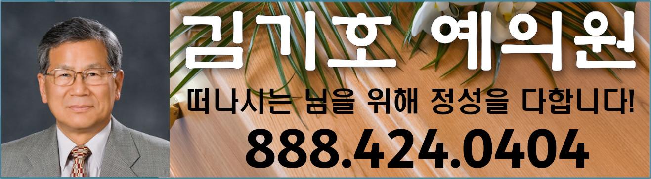 김기호예의원-배너