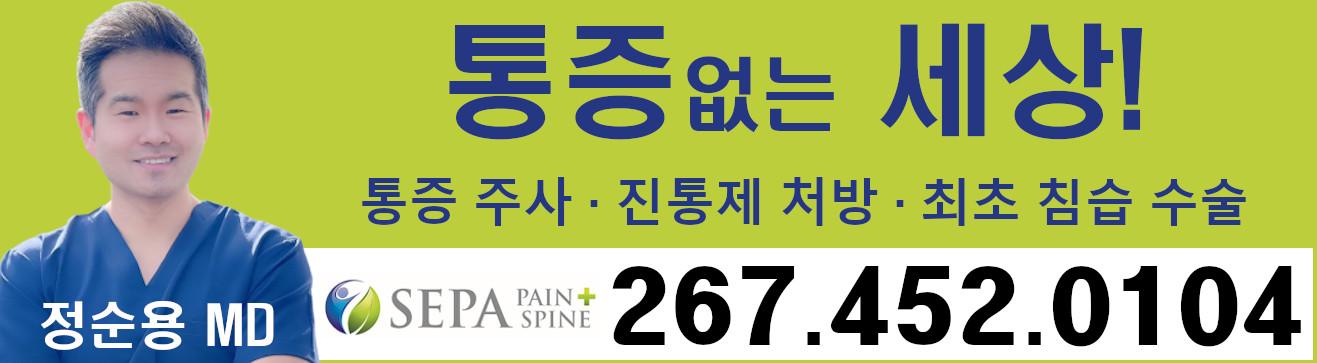Dr.SoonJung-배너2