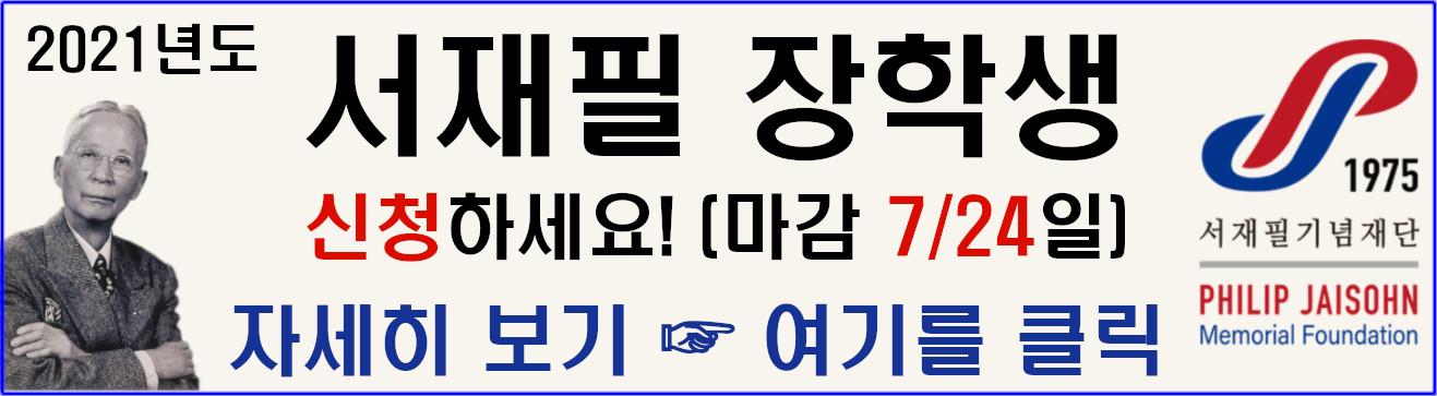 서재필장학생선발-2021-배너