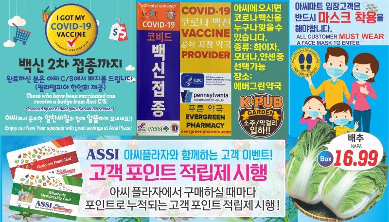 ASSI SALE AD PA(KO_TV)FULL_061821-1