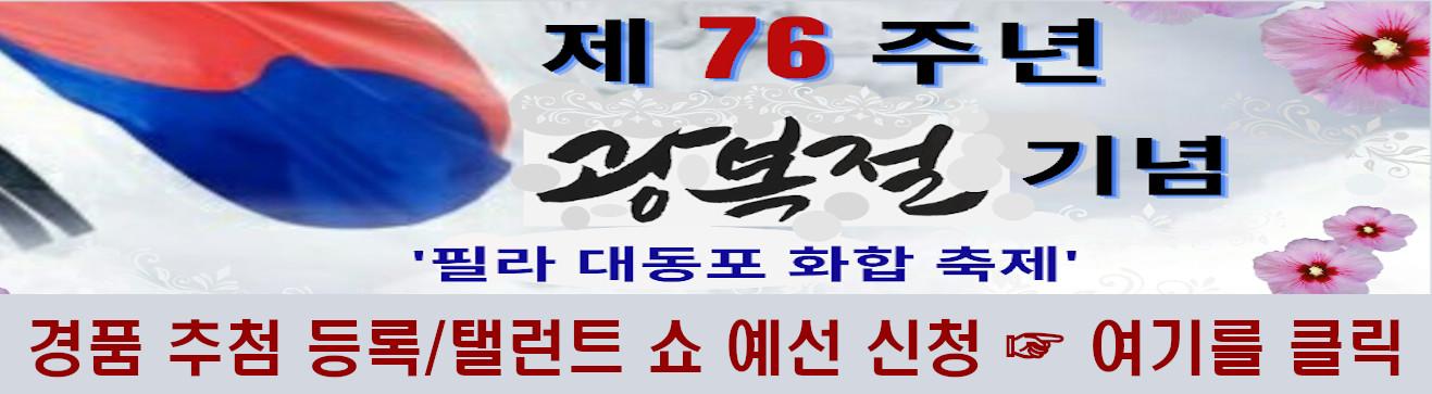 광복절행사-2021-배너