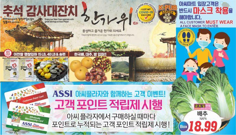 ASSI SALE AD PA(KO_TV)FULL_091721-1